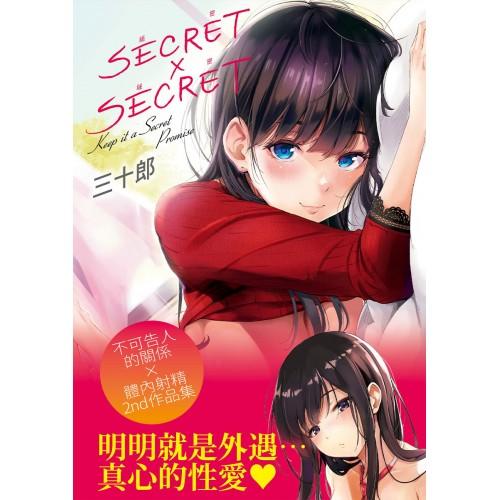秘密X秘密 無修正