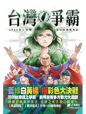 【少】台灣爭霸~2020頂上決戰~