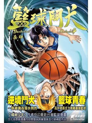 籃球鬥犬 第一戰