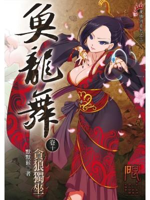 魚龍舞 10