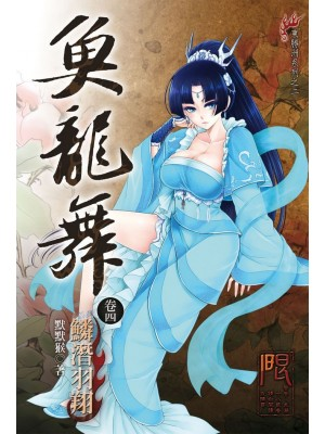 【河圖版】魚龍舞 04