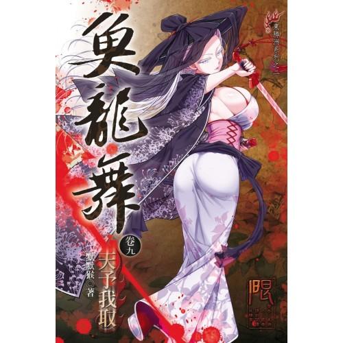 【河圖版】魚龍舞 09