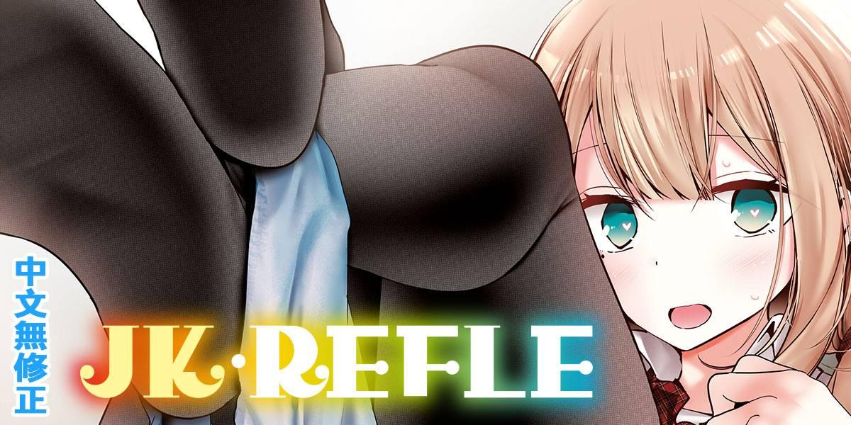 JK.REFLE -少女的療癒- 無修正