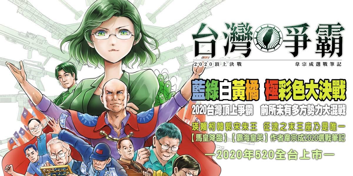 台灣爭霸 -2020選戰筆記-