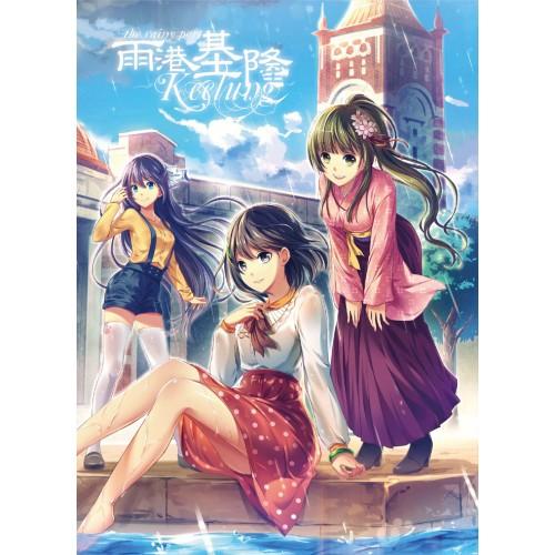 雨港基隆-遊戲DVD(年度版)
