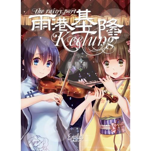 雨港基隆廣播劇CD