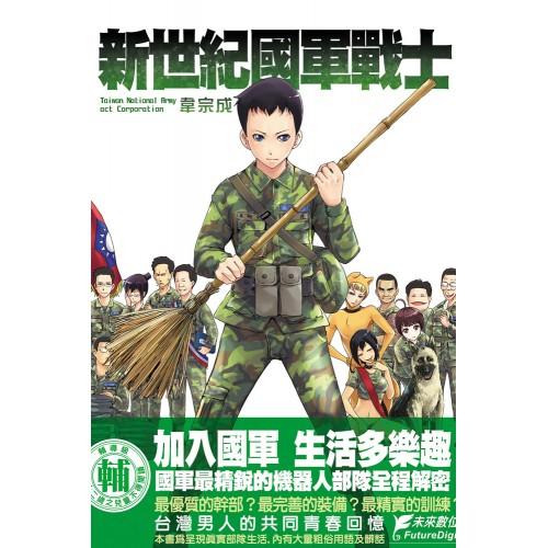 【缺】新世紀國軍戰士