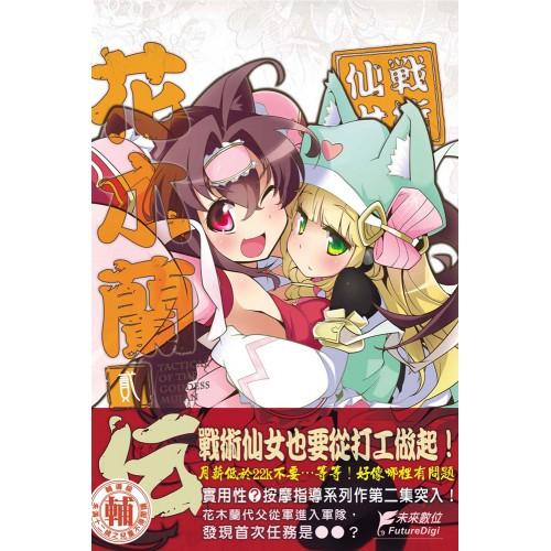 戰術仙女花木蘭傳2